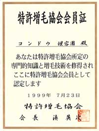 特許増毛協会会員証